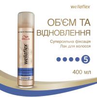 Лак для волосся Wellaflex Об'єм і Відновлення Суперсильна Фіксація 5, 400 мл