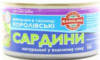 Сардини Karolina натуральні у власному соку 185г