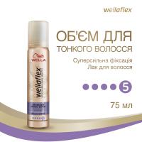 Лак для тонкого волосся Wellaflex Об'єм Суперсильна Фіксація 5, 150 мл