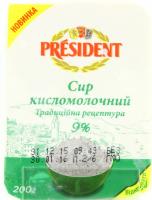 Сир President кисломолочний Традиц.рецептура 9% 200г