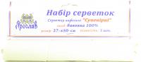 Набір сарветок Ярослав вафельні 27*50см 3шт.