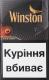 Сигарети Winston Caster+
