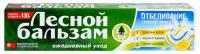 Зубна паста Лесной Бальзам Потрійний Ефект, 130 г