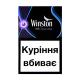 Сигарети Winston XS Impulse х10