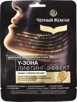 Маска тканинна для обличчя Черный Жемчуг Y-Зона Ліфтинг-Ефект, 27 г