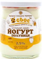 Йогурт Своє Полуниця 2,5% 180г х12
