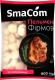 Пельмені SmaCom Фірмові зі свининою 800г х6
