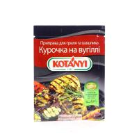 Приправа Kotanyi Курочка на вугіллі 30г х25