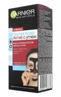 Маска-плівка для обличчя Garnier Skin Naturals Чиста Шкіра Актив з вугіллям, 50 мл