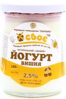 Йогурт Своє Вишня 2,5% 180г х12