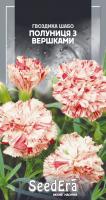 Насіння Квіти Гвоздика Шабо полуниця зі сливками Seedera 0,2 г