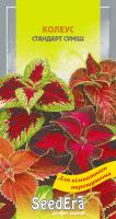 Насіння SeedEra Квіти Колеус Стандарт суміш 0,1г