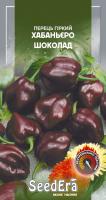 Насіння Перець гіркий Хабаньєро шоколад Seedera 5 шт.