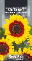 Насіння Квіти Соняшник оранжевий з чорним центром Seedera 0,7 г