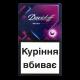 Сигарети Davidoff Reach Purple х10