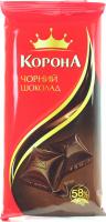 Шоколад Корона чорний 90г