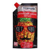 Кетчуп Торчин Запальний ананас 250г