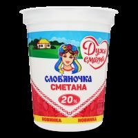 Сметана Слов`яночка 20% стакан 345г