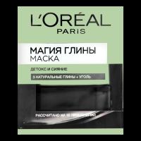 Маска для всіх типів шкіри обличчя L'Oreal Paris Магія Глини Детокс+Сяйво, 50 мл