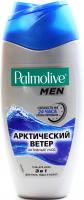 Гель для душу Palmolive Men Арктичний Вітер 3в1 Активний Догляд, 250 мл