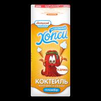 Коктейль Яготинське для дітей Хопси Пломбір 2,5% 200г х30