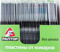 Засіб від комарів Раптор пластини без запаху 10шт.