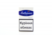 Сигарети Rothmans Exclusive Blue