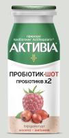 Біфідойогурт Активіа Пробіотік-шот малина-шипшина 1,5% 100г
