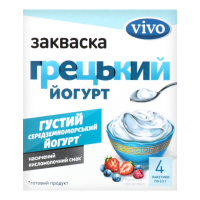 Закваска бактеріальна Vivo грецький йогурт 4*0,5г