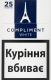 Сигарети Compliment White 25