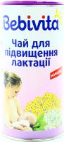 Чай Bebivita Для підвищення лактації 200г х12