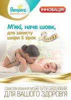 Підгузки Pampers Premium Care 11-18кг 18шт. х6