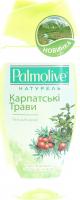 Гель Palmolive для душу Натурель Карпатські трави 250мл