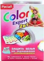 Серветки Color Expert 2в1 д/запобігання фарбування 20шт.