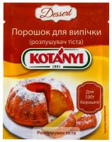 Розпушувач тіста Kotanyi 10г х20
