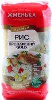 Рис Жменька Пропарений Gold 1кг