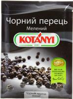 Приправа Kotanyi Чорний прец мелений 20г