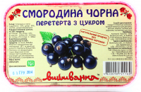 Смородина Вишиванка чорна протерта з цукром 250г