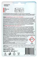 Блок гігієнічний Domestos для унітаза океан 2*55г х12