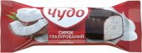 Сирок Чудо глазурований Кокос 15% 36г
