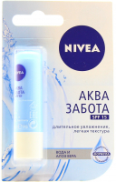 Бальзам для губ зволожуючий Nivea Аква Турбота SPF 15, 4,8 г