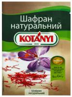 Приправа Kotanyi Шафран натуральний 0,12г х25