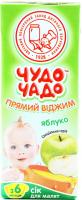 Сік Чудо-Чадо яблуко 0,2л х36