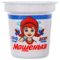 Десерт Машенька Смачненька вершковий з ванілью 5% 150г