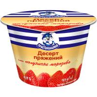 Десерт Простоквашино пряжений полуничне морозиво 4,9% 180г