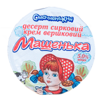 Десерт Вимм-Билль-Данн Машенька вершковий 5% 180г х10
