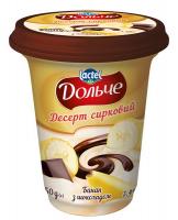 Десерт сирковий 3,4% з наповнювачами банан та шоколад Дольче (Стаканчик 0,350кг)
