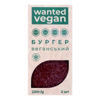 Бургер Wanted Vegan веганський 2шт 230г