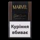 Сигарети Marvel Sweet Chocolate