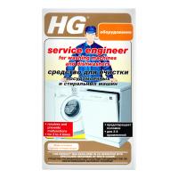 Засіб HG д/очищення посудомийних та пральних машин х6